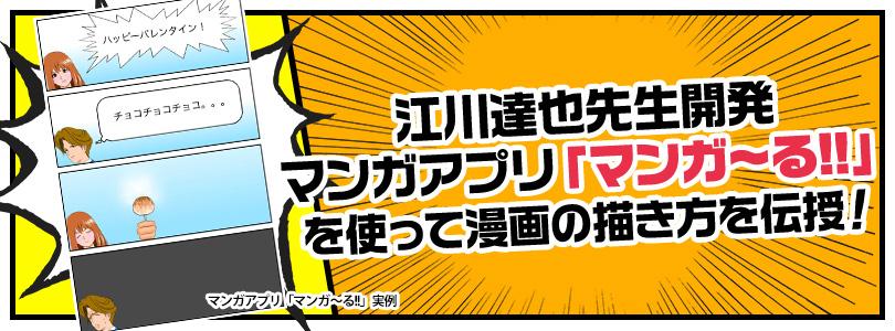 江川 達也漫画家の講座絵が描けない人のためのマンガ入門完全密着